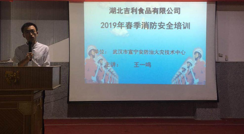 湖北吉利食品有限公司 2019年度春季消防简报