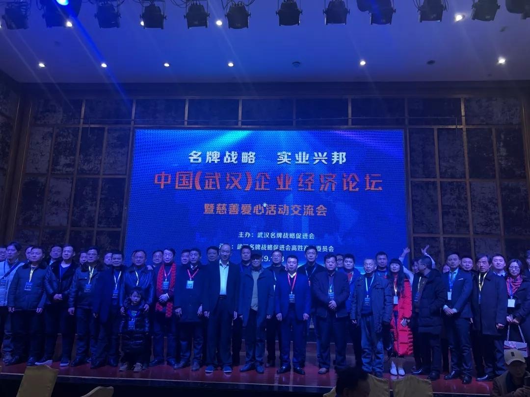 中国企业经济论坛——慈善爱心活动交流会