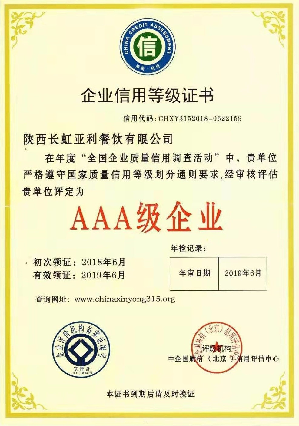 AAA企業.jpg