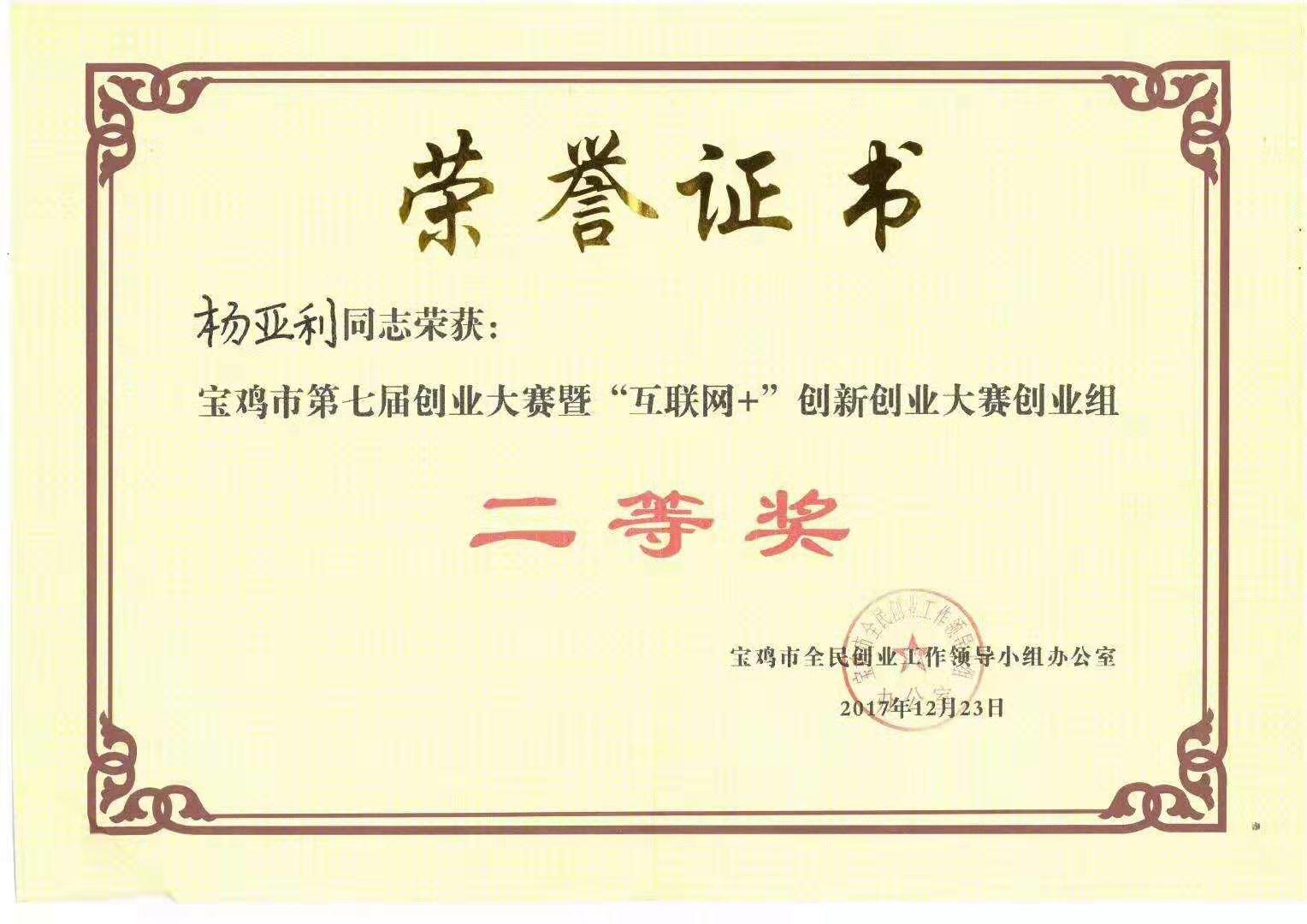 互聯網+二等獎.jpg