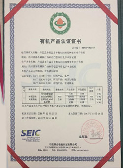 有机认证证书