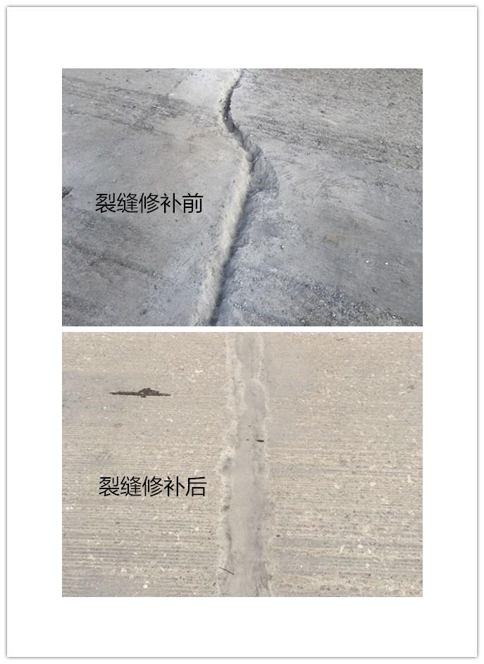 裂縫修補照片.jpg
