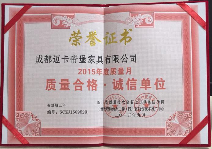 2015年度质量月质量合格·诚信单位.png