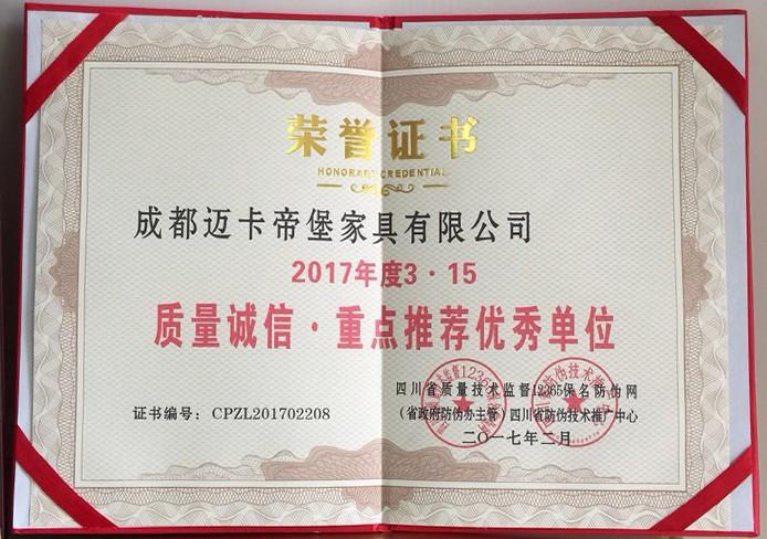 2017年度质量诚信·重点推荐优秀单位.jpg