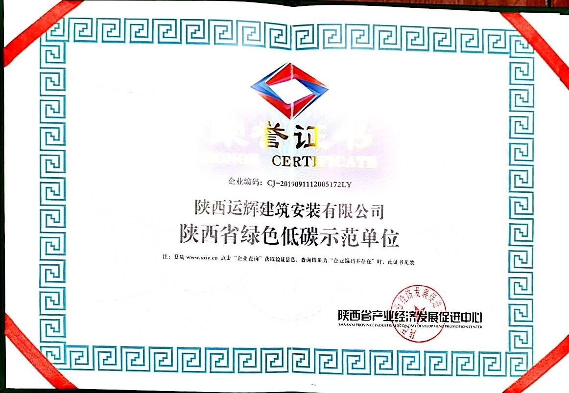 陜西省綠色低碳示范單位.jpg