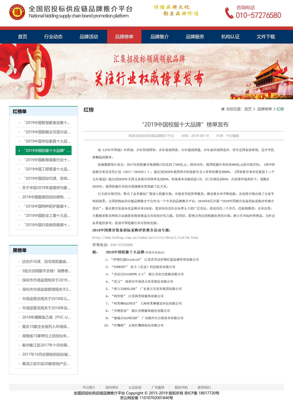 全国招投标供应链品牌推介平台.png