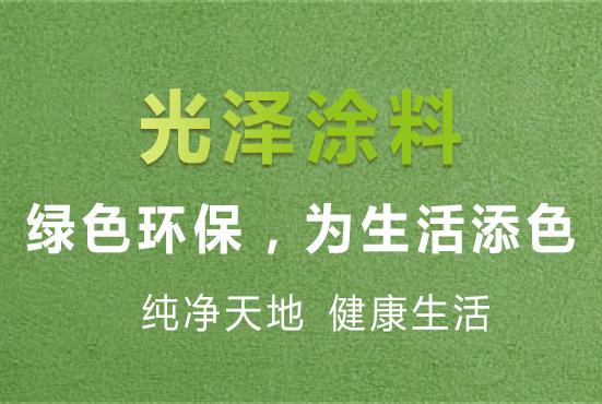 熱烈祝賀巴中市光澤涂料有限公司公信中國鑒定成功!