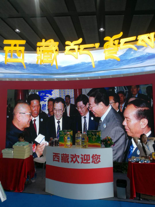 西藏自治区组织西藏26家企业开展第十六届中国国际中小微企业博览会