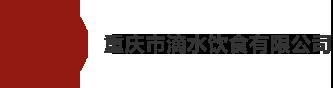 重慶市滴水飲食有限公司
