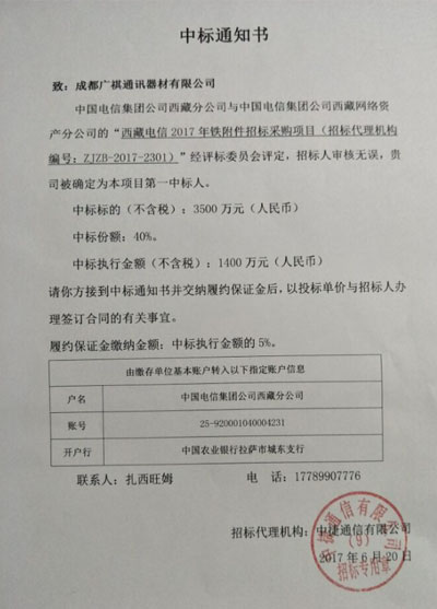 中国电信集团西藏分公司中标书