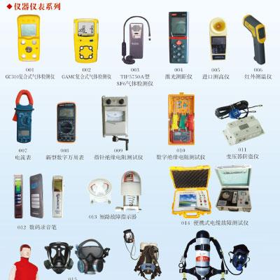 仪器仪表系列