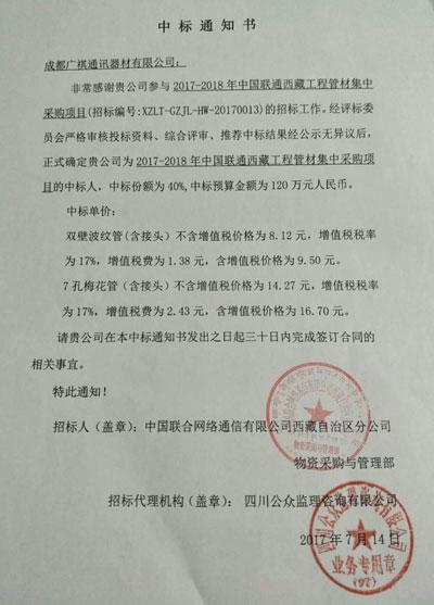 中国联通西藏工程管材集中采购项目