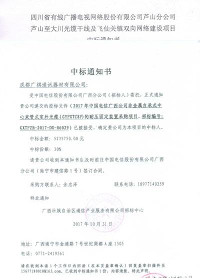 中国电信股份有限广西分公司中标书