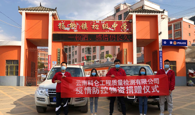 眾志成城·共克時艱丨科恩集團檢測赴宣威市楊柳鎮進行防疫物資捐贈,傳遞正能量!