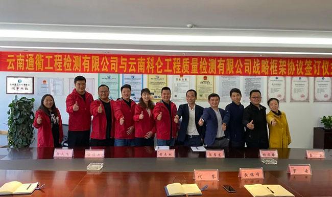 云南科侖工程質量檢測有限公司與云南通衢工程檢測有限公司正式簽署戰略合作框架協議