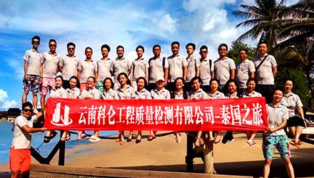 科恩集團科侖周年慶典——泰國游