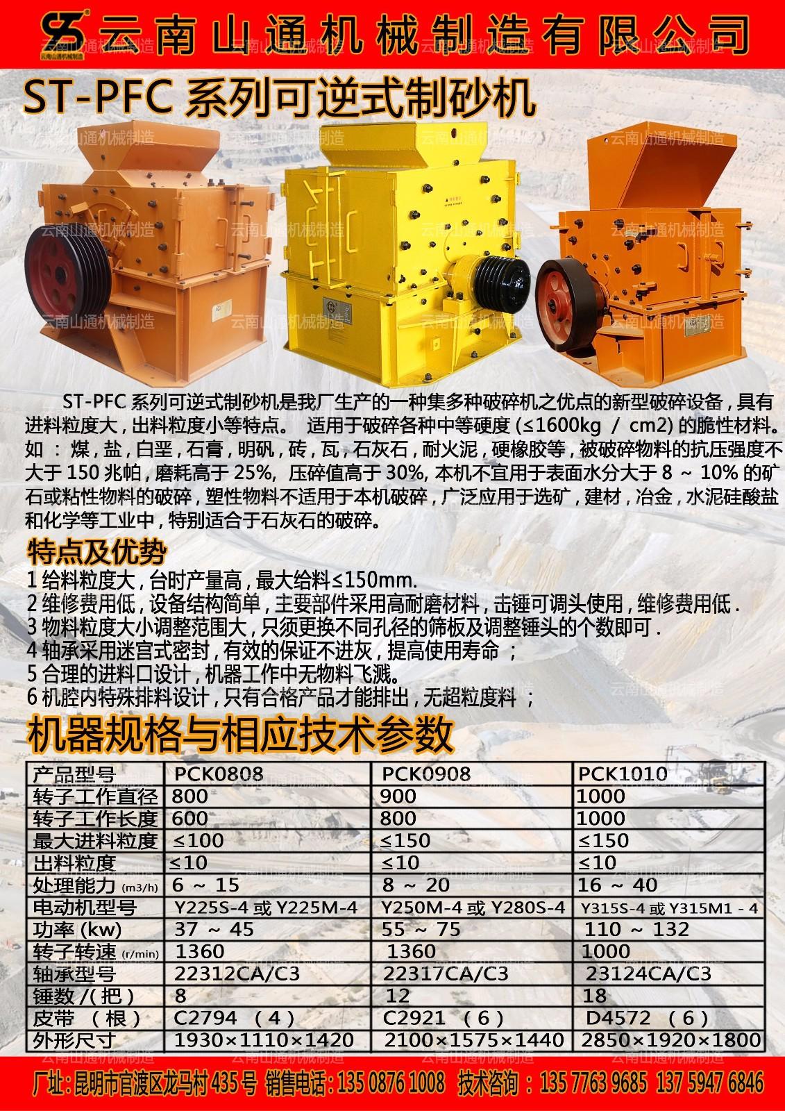 10PCK可逆锤式制砂机.jpg