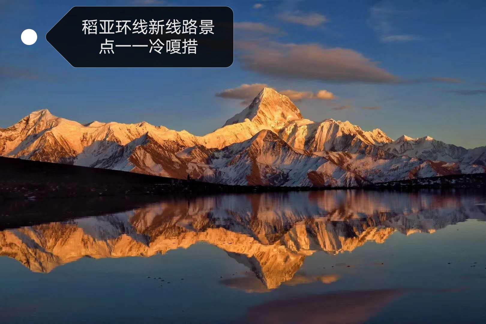 20579年成都走泸沽湖—泸亚线—亚丁—稻城七日环线