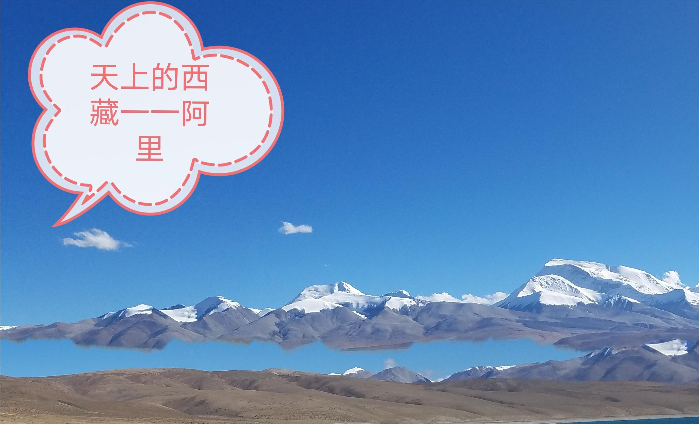 世界第三极——西藏的西藏阿里无人区