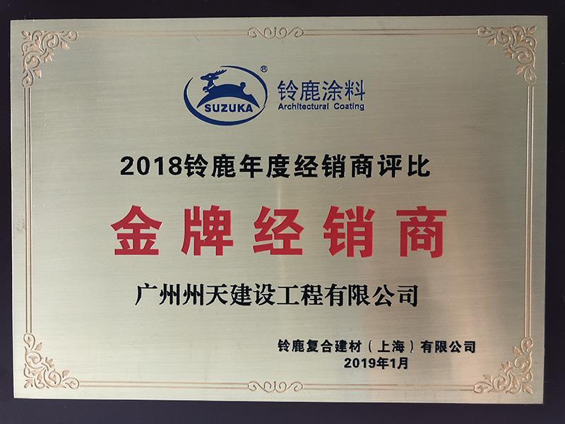 州天榮獲世界頂級仿石涂料企業頒發的金牌經銷商獎
