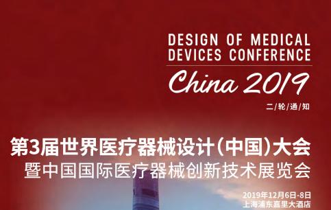 DMD China 2019二轮通知