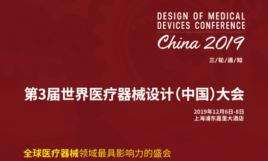 DMD China 2019最新通知