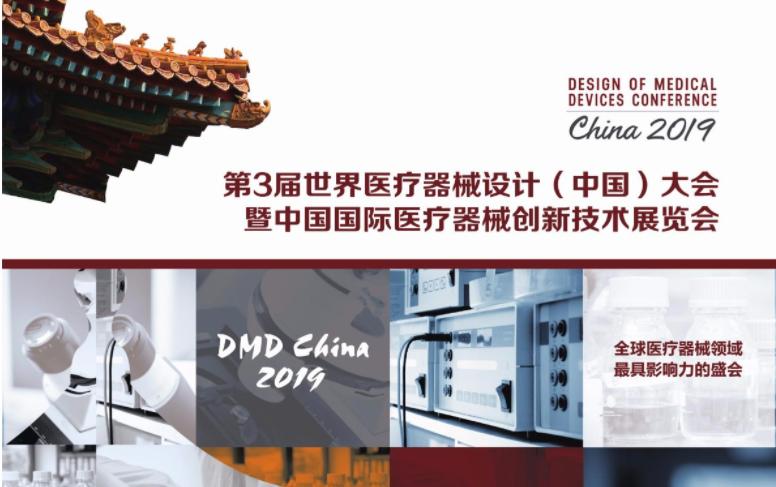 DMD China  2019一轮通知