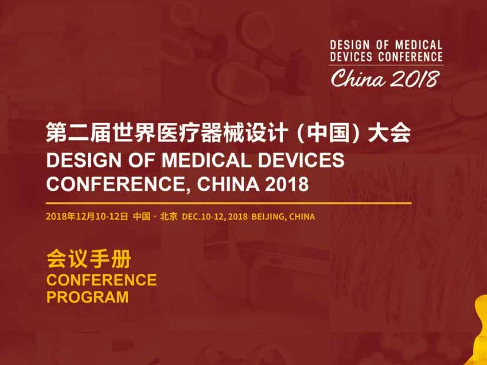Dmd china 2018 资料