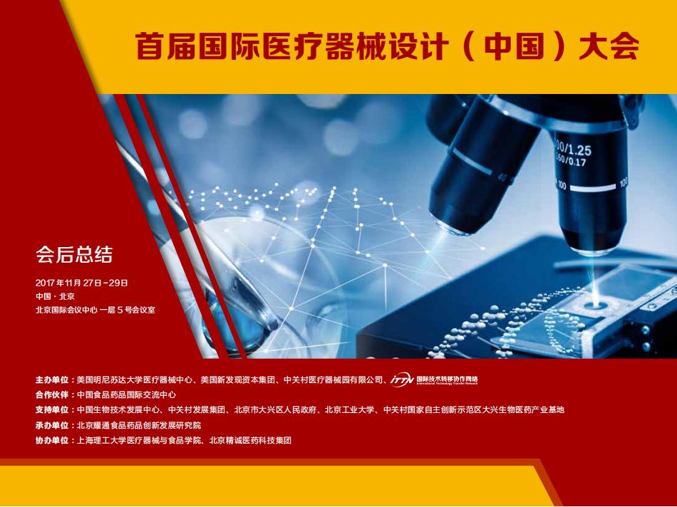 DMD  China 2017 会后总结