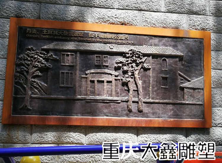重庆国际村