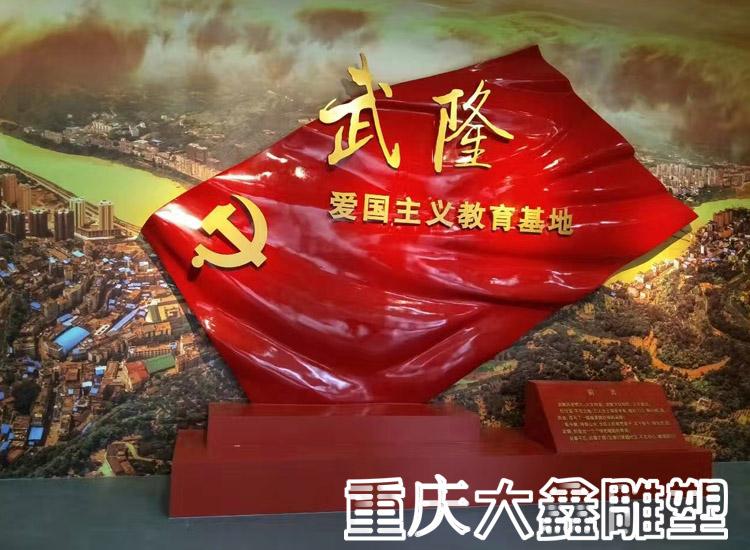 武隆县档案局文化展览馆