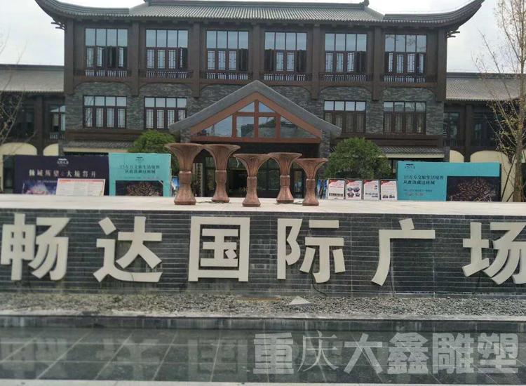 贵州毕节畅达广场2