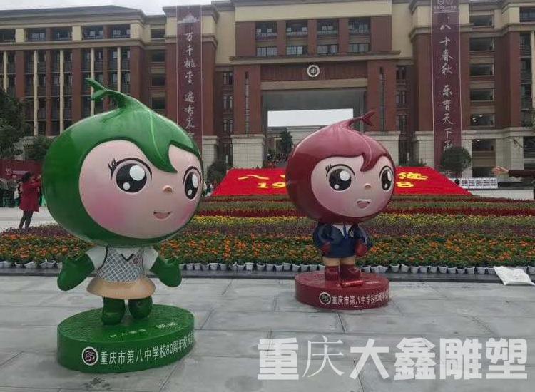 重庆八中校庆吉祥物3
