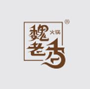 魏老乡火锅