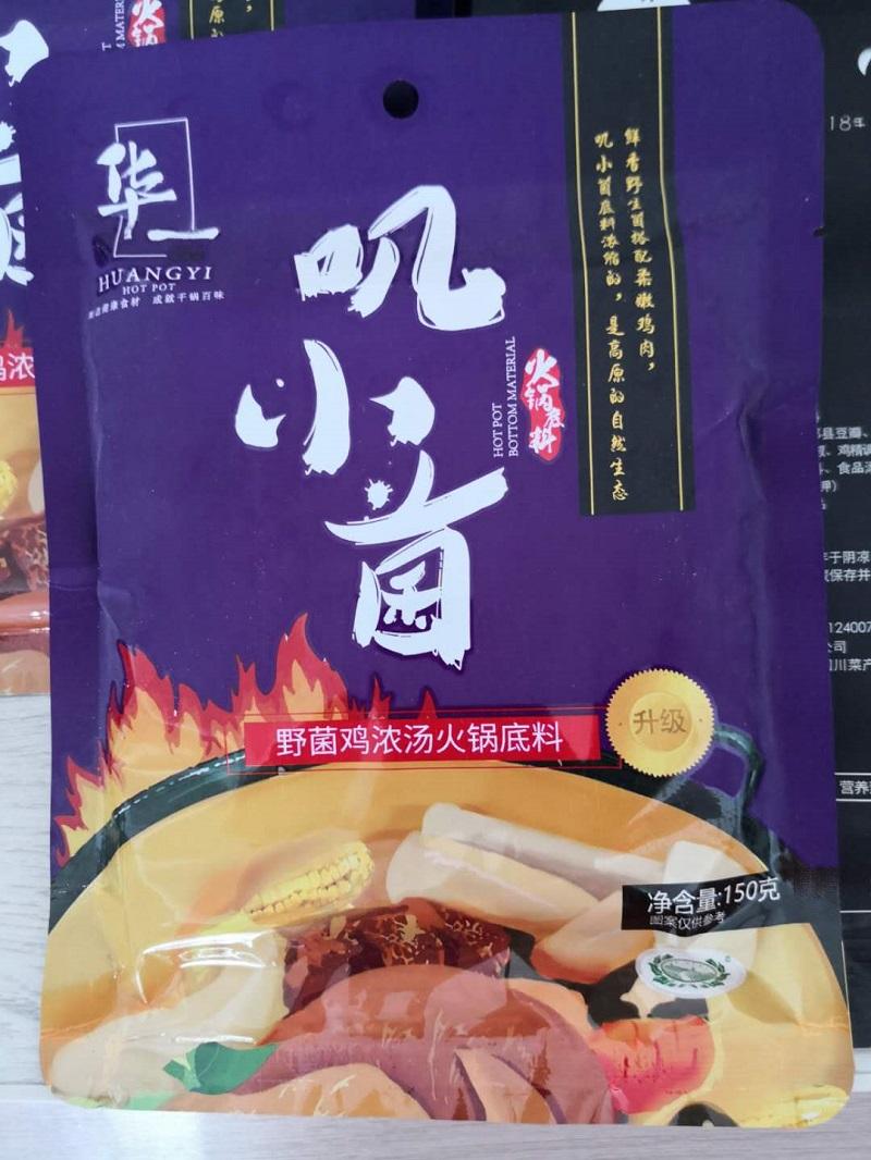 叽小菌(野菌鸡浓汤火锅底料)
