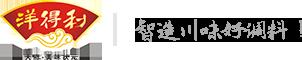成都洋得利食品北京赛车pk10