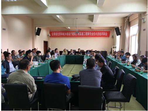 云南省住房和城鄉建設廳召開   2018年建筑工程系列高級工程師評審會議
