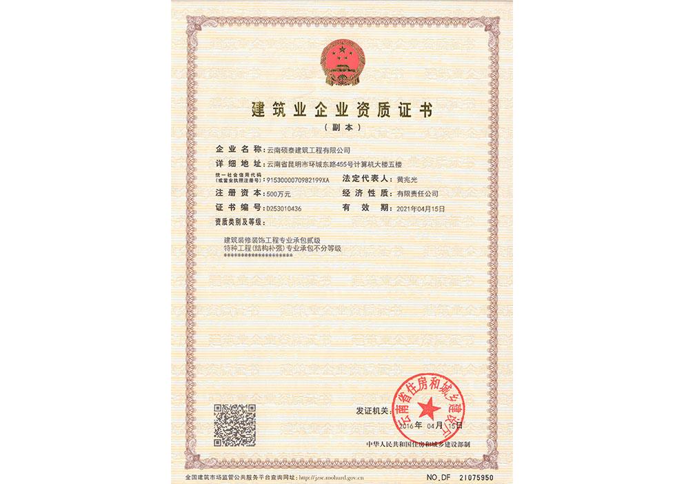 特種工程資質證書