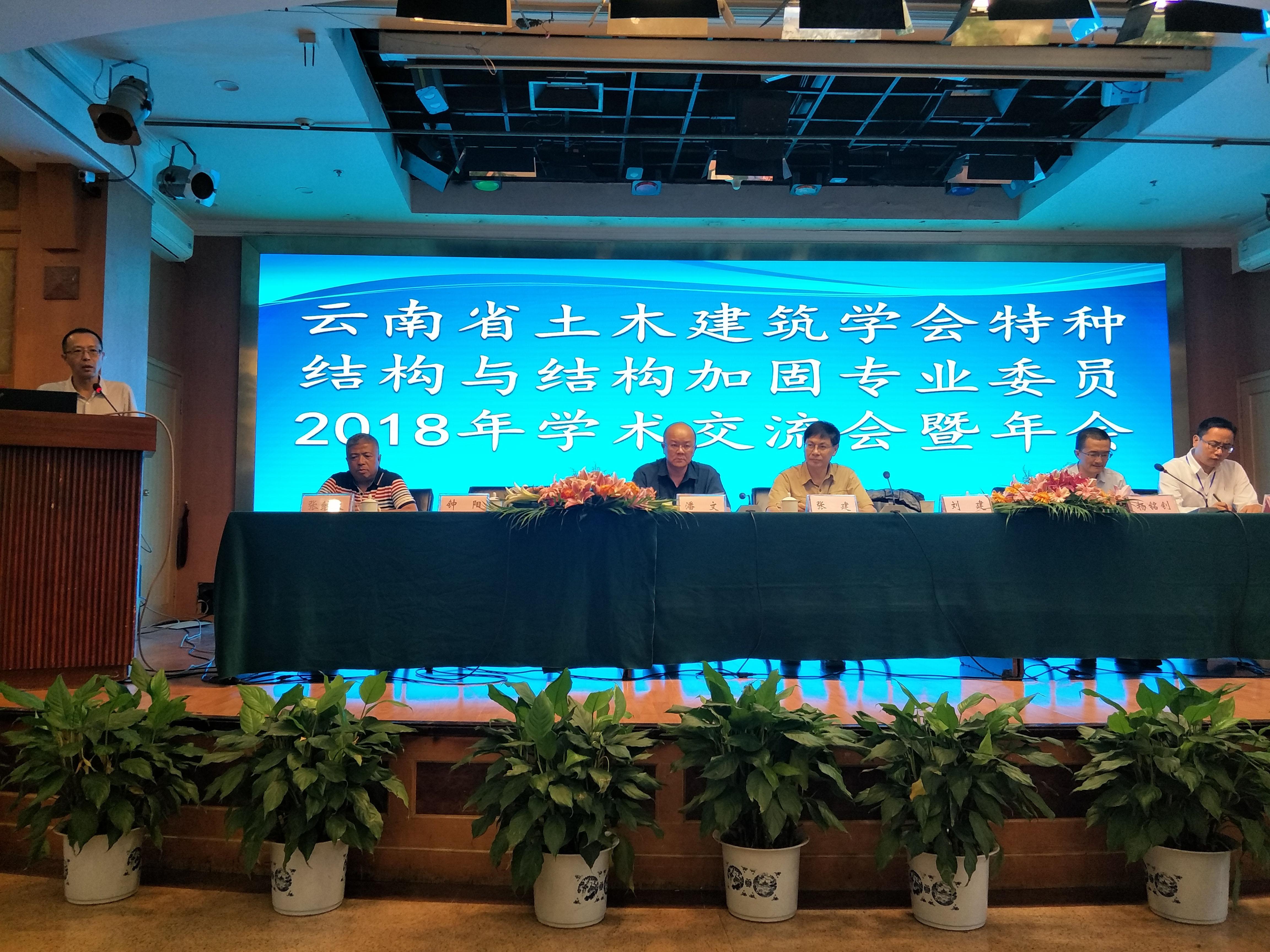 云南省土木建筑學會、特種結構加固學會2018學術交流會暨年會成功召開