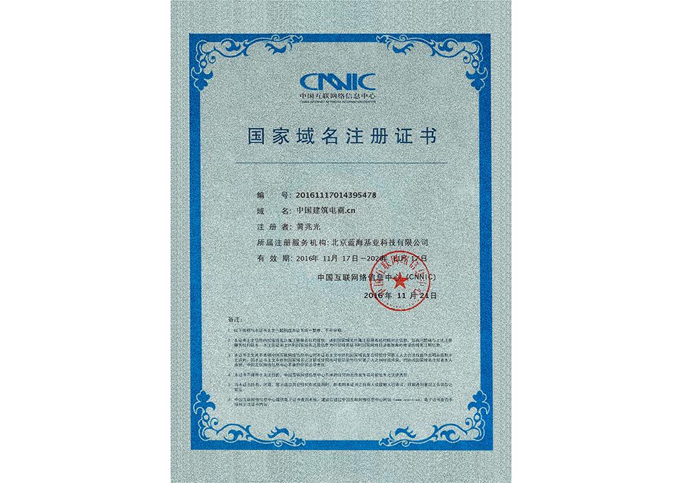 中國建筑電商