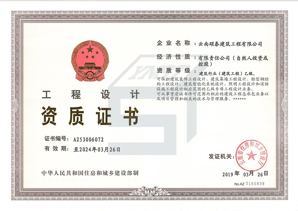 云南硕泰建筑工程有限公司设计资质于2019年3月26日正式升级为建筑行业乙级