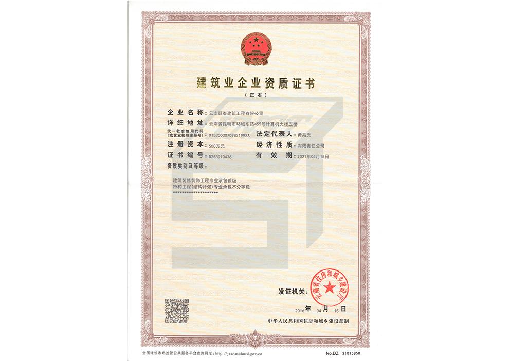 特种凤凰彩票投注资质证书