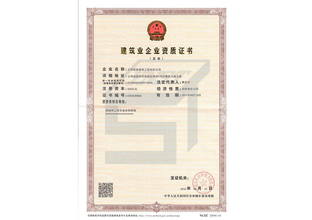 钢结构资质证书