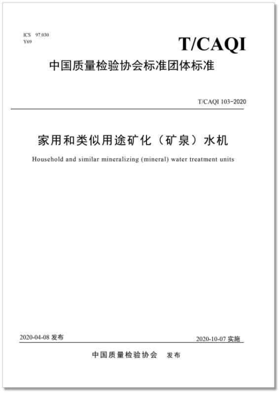 快訊—怡升科技與多家權威機構共同制定的健康直飲水標准正式發布