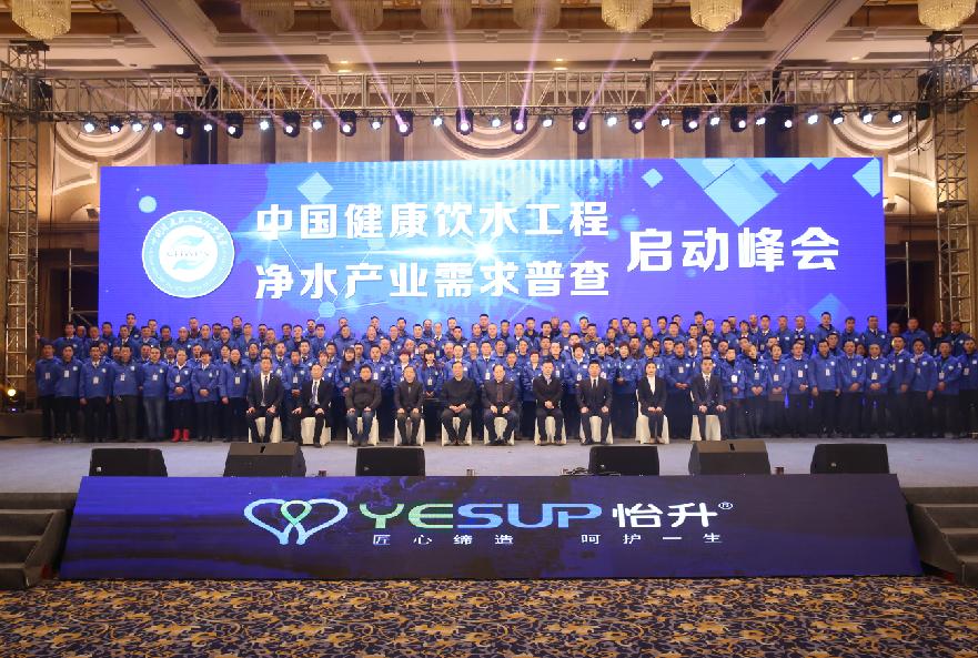 中國健康飲水工程净水产业需求普查启动峰会