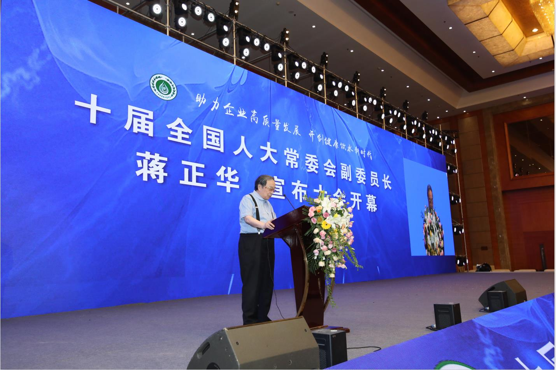 怡升科技承辦第五屆2019中國健康飲水高峰論壇會