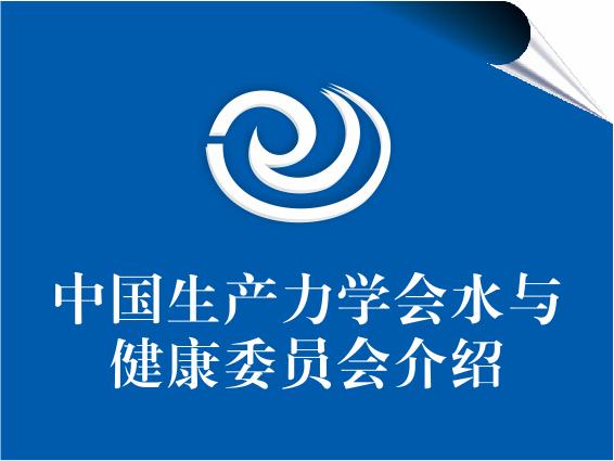 中國生産力學會與健康委員會