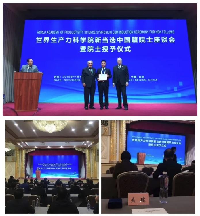快訊—熱烈祝賀怡升科技董事長吳建先生獲世界生産力科學院中國籍院士殊榮
