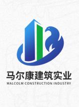 馬爾康建筑實業有限責任公司丨房建丨市政工程