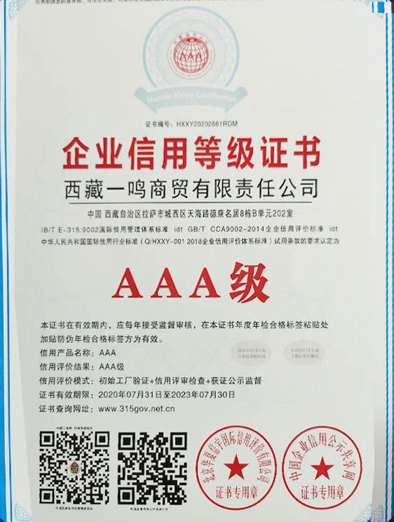 AAA級企業信用等級證書